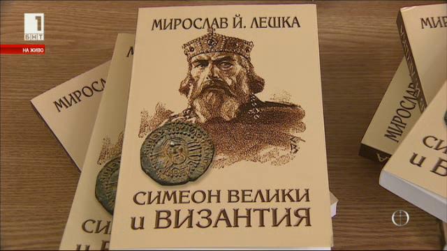 Симеон Велики и Византия – изследване на полския медиевист проф. Мирослав Лешка