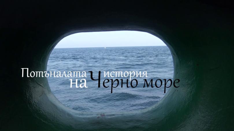 Потъналата история на Черно море