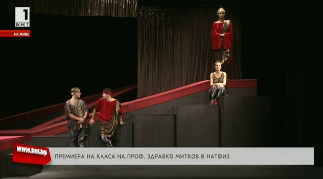 Премиера на класа на проф. Здравко Митков в НАТФИЗ