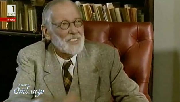 Рецепта за щастие: Какво казва вечният Фройд?