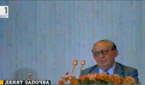 10 ноември 1989 - денят на промяната