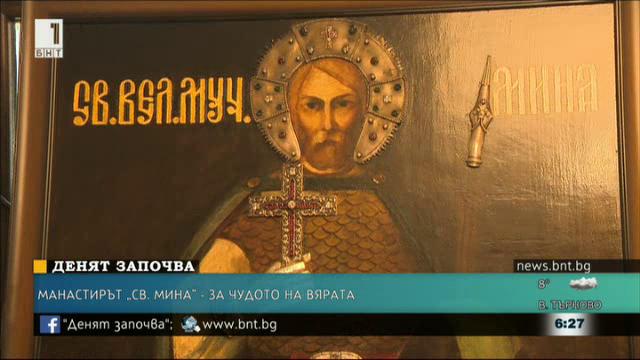 Манастирът Св. Мина - за чудото на вярата