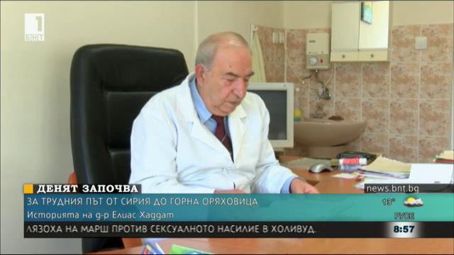 Сирийски лекар посвети живота си на българското здравеопазване