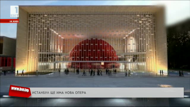 Опера на площад Таксим
