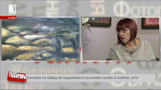 Юбилейна изложба на Калина Тасева в столичната галерия Арте