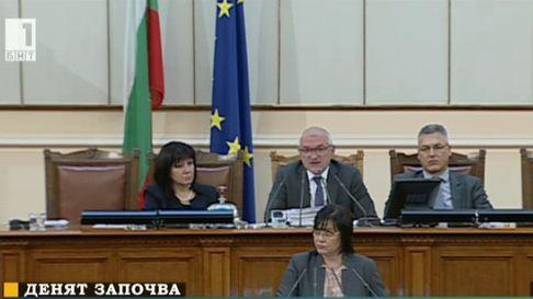 ГЕРБ и БСП в политическа схватка в парламента