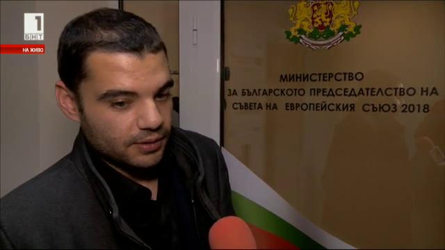 Как младите доброволци за европредседателството виждат Европа и България?