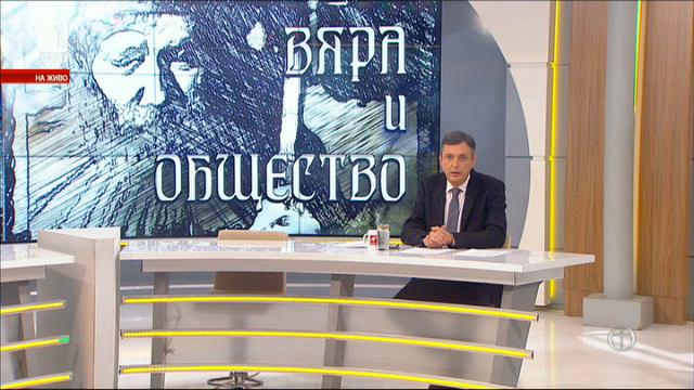 Македонската архиепископия е готова да признае БПЦ за Църква-майка