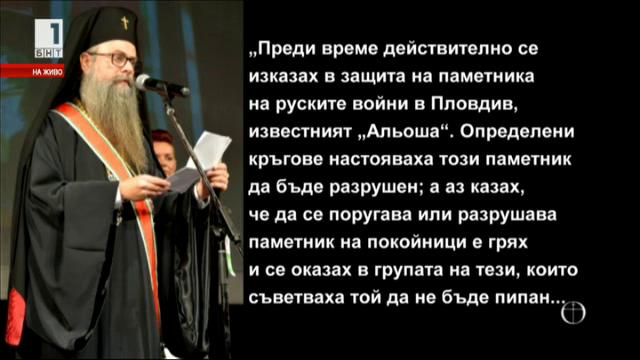 Защо митрополит Николай обяви войните от съветската армия за миротворци?