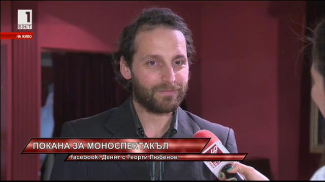 Иван Юруков с покана за моноспектакъл