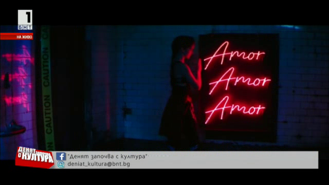 Видеото към новия сингъл Amor Amor Amor на Дженифър Лопес