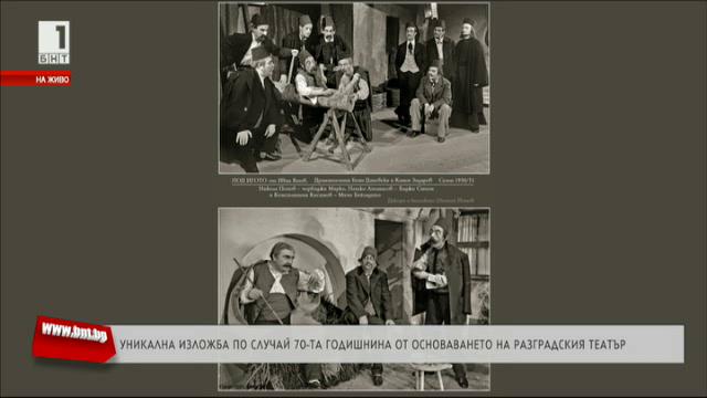 Уникална изложба по случай 70-годишен юбилей на Разградския театър