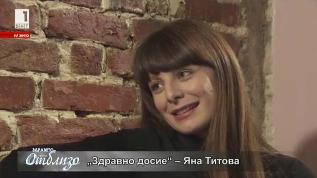"""""""Здравно досие"""": Актрисата Яна Титова"""