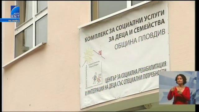 Излъчване от Пловдив – 21.11.2017