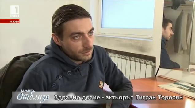 Здравно досие: Актьорът Тигран Торосян
