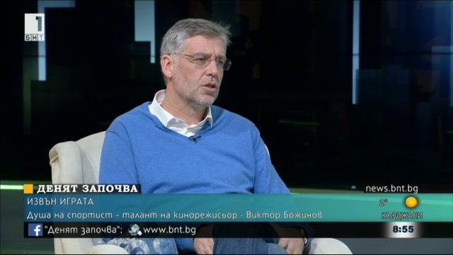 Тази седмица в Извън играта - Викор Божинов