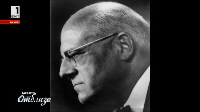 Великите български изобретатели: Иван Странски