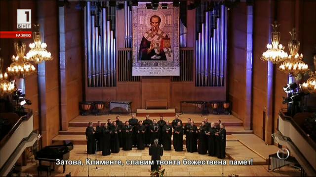 Почит към св. Климент Охридски