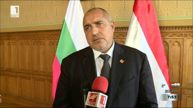 Бойко Борисов: България стои много стабилна и генерира доверие