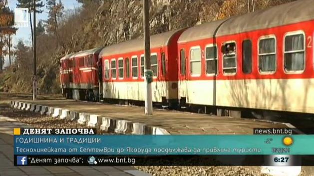 Теснолинейната от Септември до Якоруда продължава да привлича туристи
