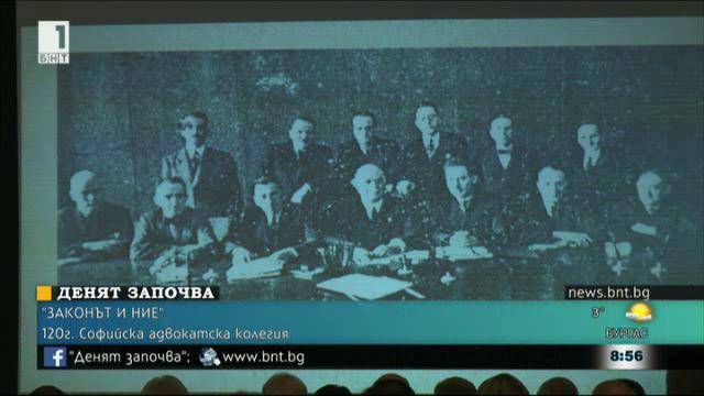Законът и ние: 120 години Софийска адвокатска колегия