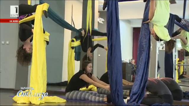 Урок по въздушна акробатика