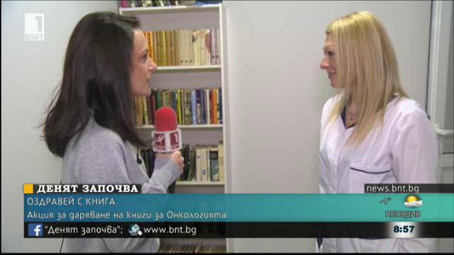 Дарителска акция Оздравей с книга в УСБАЛ по онкология