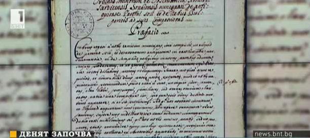 Ръкописът на Петър Богдан - първата българска история