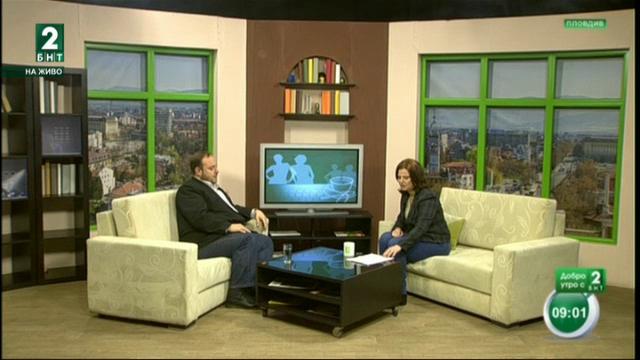 Добро утро с БНТ2, излъчванe от Пловдив – 30.11.2017г.