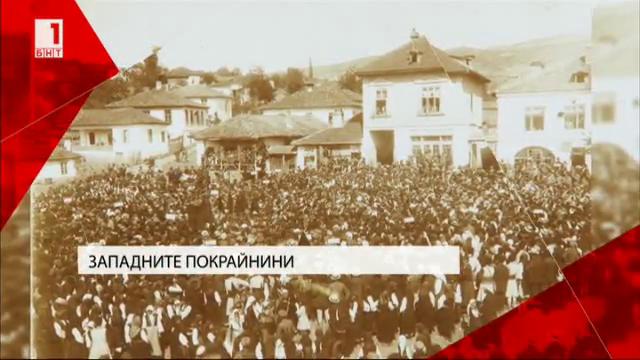 Българите от Западните покрайнини след Ньойския договор