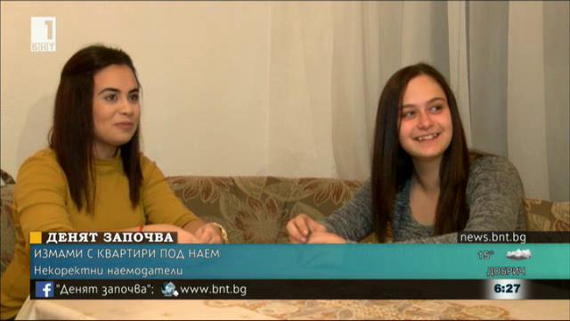 Измами с квартири под наем във Велико Търново