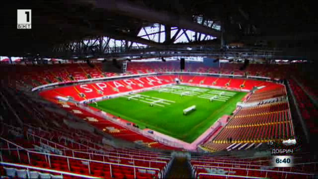 В очакване на жребия за  Световното първенство по футбол в Москва