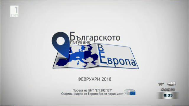 Българското пътуване в Европа