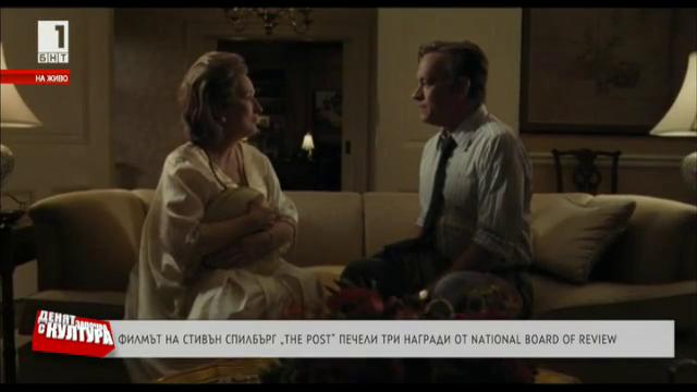 """Филмът на Спилбърг """"The Post"""" печели три награди от National Board of Review"""