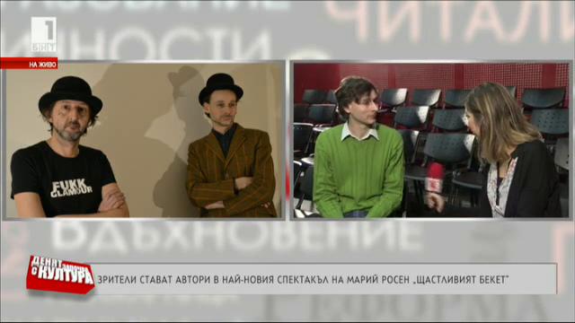Зрители стават автори в най-новия спектакъл на Марий Росен Щастливият Бекет