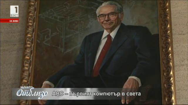 Великите български изобретатели: Джон Атанасов