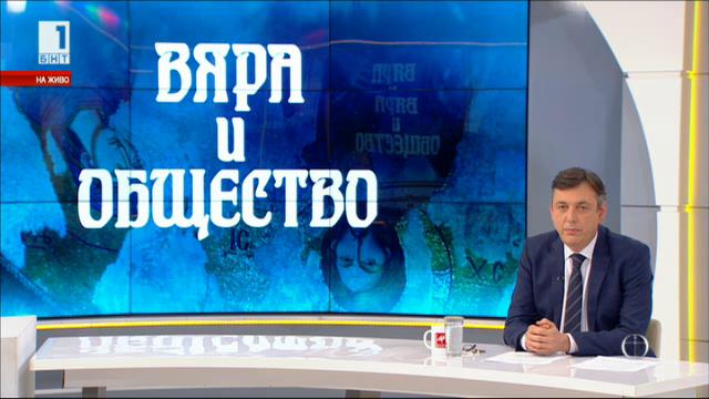 Българо-македонското църковно сближение в контекста на геополитиката