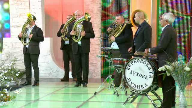 Берковската духова музика и групата Клабучка китка