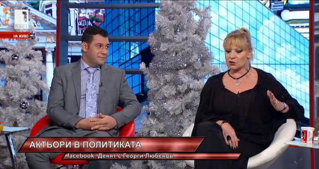 Артисти в политиката: Нона Йотова и Евгени Будинов