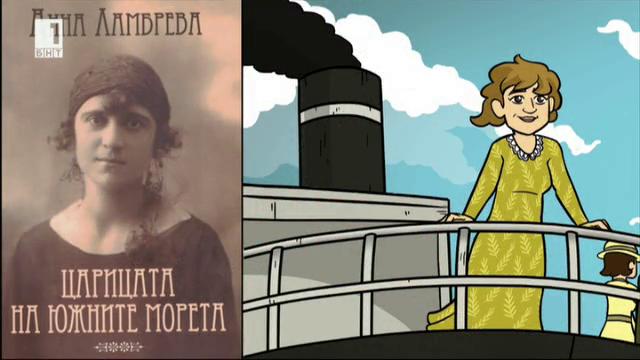 Книга за българите със забравени постижения