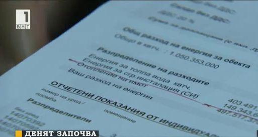 Абонати на Топлофикация - София се оплакват от двойни сметки