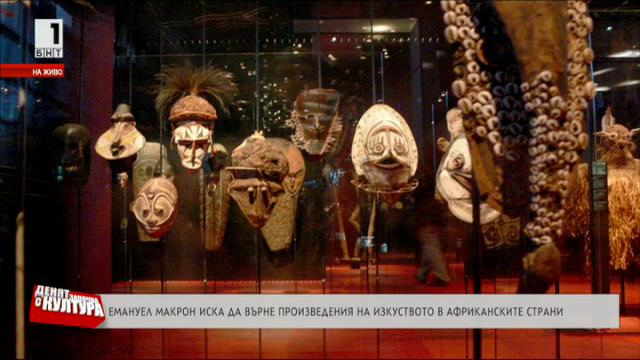 Емануел Макрон иска да върне произведения на изкуството в Африка