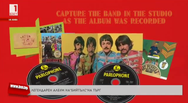 Пол Маккартни предлага на търг легендарен албум на Бийтълс