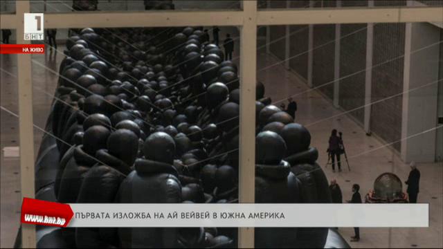 Първа изложба на Ай Вейвей в Южна Америка