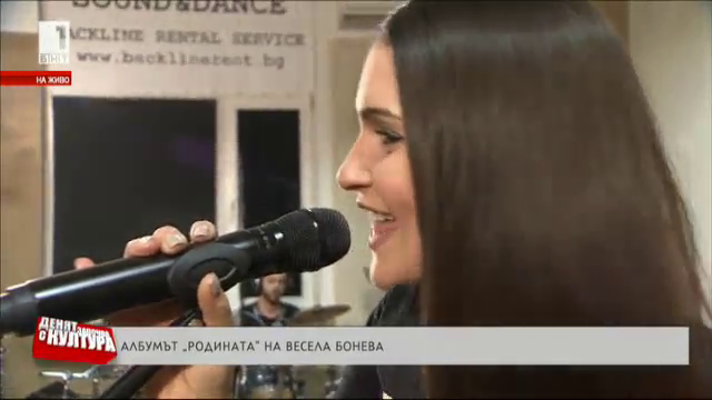 Весела Бонева и новият й албум Родината
