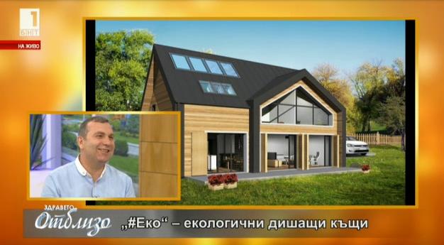 #Еко: Екологични дишащи къщи