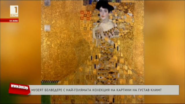 Музеят Белведере с най-голямата колекция картини на Густав Климт