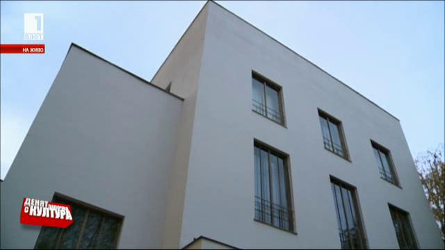 Дом Витгенщайн и българската култура в Австрия
