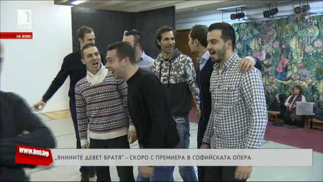 Репетициите на Янините девет братя в Софийската опера и балет