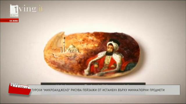 Турски Микроанджело рисува пейзажи от Истанбул върху миниатюрни предмети